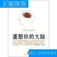 【二手旧书九成新】重塑你的大脑 /约翰・雅顿 中信出版社