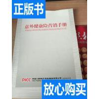 [二手旧书9成新]意外健康险营销手册 /中国人民财产保险股份有限?