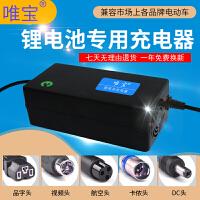 锂电池充电器36V42V2A3A4A4A滑板车独轮车哈雷电动车锂电改装充电
