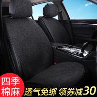 汽车坐垫四季通用棉麻半包围冬季薄款透气免绑布艺亚麻全包座垫套