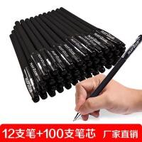 中性笔批发考试办公文具0.5碳素笔水性笔芯签字笔黑笔学生笔