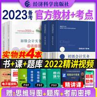 初级会计2021教材 会计初级职称教材2021 初级会计职称考试用书 教材+考点精要 全套4本 初级会计师2021官方教