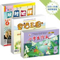 新蕾期刊小学1-3年级阅读精选集(1):《小学生作文》(注音版)+《童话王国》(美绘版)+《百科探秘 玩转地球》