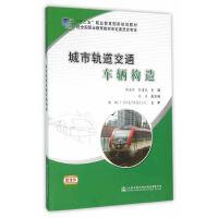 城市轨道交通车辆构造
