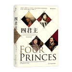 汗青堂丛书021:四君主:亨利八世、弗朗索瓦一世、查理五世、苏莱曼大帝的纠葛与现代欧洲的缔造
