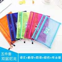 尼龙透明A4双层文件袋学生主科学科科目分类资料袋试卷袋网纱