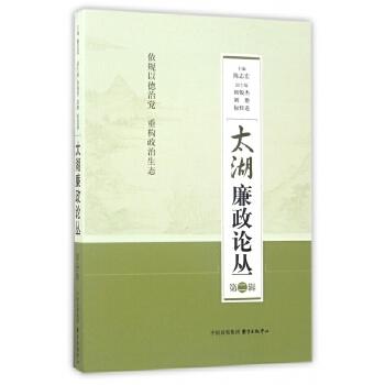 太湖廉政论丛(第2辑)