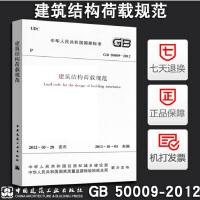 【官方正版】 GB 50009-2012 建筑结构荷载规范(2012年版) 房屋建筑结构通用规范