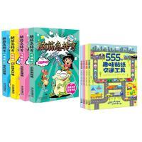 5-10-12岁新版脑筋急转弯升级版全套4册第二辑+555个趣味贴纸 欢乐假期全4册益智游戏儿童2-3-5-6岁思维专
