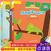 【第二级9-10】英语分级阅读悠游阅读成长计划第二级9+10儿童英语课外阅读丽声悠悠阅读少儿英语二级