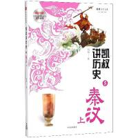 中信:凯叔讲历史5・秦汉(上)(市场版)