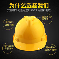 安全帽工地施工建筑工程领导电工印字ABS透气头盔n5m