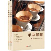 【2本】手冲咖啡+究极咖啡书籍 制作咖啡师的入门书 咖啡拉花冲泡 品鉴咖啡指南 经典的咖啡师四堂必修课 咖啡制作 咖啡