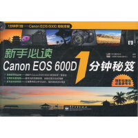新手必读Canon EOS 600D 1分钟秘笈(全彩)