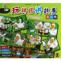 玩拼图讲故事-丑小鸭