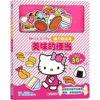Hello Kitty磁力贴绘本.美味的便当