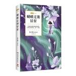 蝴蝶过期居留(Channel A系列02,张小娴唯一恋爱群像经典小说)