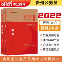 中公2020贵州省公务员考试用书申论行测教材2本套