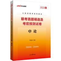 中公教育2021公务员联考系列教材:联考真题精选及考前预测试卷申论
