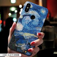 小米8手机壳男女款8se硅胶屏幕指纹探索版青春版note5红米note7个性创意mix3潮mix2s