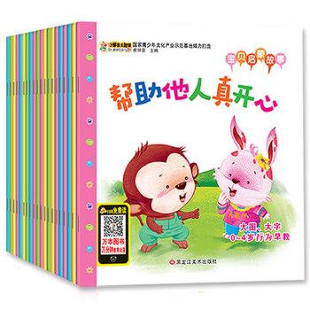 宝宝绘本0-3岁 儿童睡前故事书3-6周岁 幼儿早教启蒙绘本 幼儿园小班