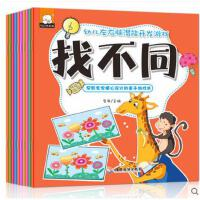 10册儿童思维训练 捉迷藏隐藏的图画书 专注力训练 3-4-5-6岁儿童早教书6-12岁 找不同 宝宝益智游戏右脑开发