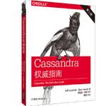 Cassandra权威指南(第二版)