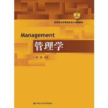 管理学(教育部经济管理类核心课程教材)