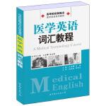 高等院校新概念医学英语系列教材                 医学英语词汇教程