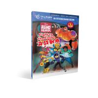 迪士尼英语分级读物第3级:超能陆战队 决战到底