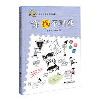 百变王卡卡系列:你找不到我