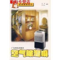 【旧书9成新】【正版现货包邮】空气除湿机,孙萍,罗文结著,广东科技出版社,9787535929334