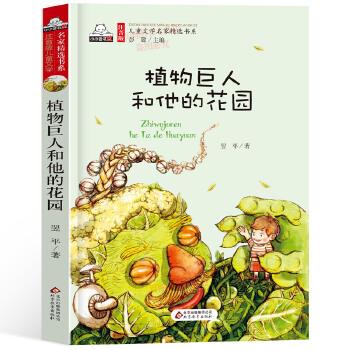 植物巨人和他的花园 注音版儿童文学名家精选书系 小学生语文新课标必读丛书 一二三年级小学生课外阅读书籍 6-8-10-12岁儿童文学书籍名著