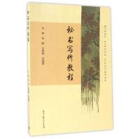 秘书写作教程 吴新,王莫楠,刘超群 9787040467390 高等教育出版社教材系列(沪版)
