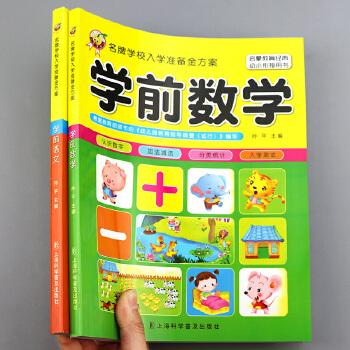 学前班教材语文数学启蒙3-5-6岁幼儿园中班大班升一年级幼儿阅读与