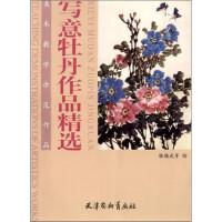 【RT3】美术教学示范作品:写意牡丹作品精选 张锡武,等 绘 天津杨柳青画社 9787554702536