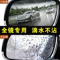 汽车后视镜防雨贴膜全屏纳米侧车窗防水膜倒车反光镜子防远光专用