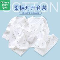 歌歌宝贝婴儿秋衣秋裤套装 夏季 纯棉新生儿内衣空调服婴幼儿衣服