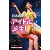 现货【深图日文】AKB48 柏木由�o アイドル�Q生! :こんなわたしがAKB48に! ? 小学�^ 文库小说 日本原装进口