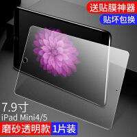 ipad钢化膜2018新款2017苹果平板磨砂贴膜9.7寸air2迷你mini4/2/3/1防指纹p ipad min