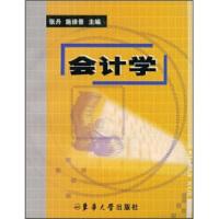 【二手旧书8成新】会计学 张丹,施徐景 9787810388726 东华大学出版社