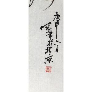 知名画家 高冠华 《海棠花 》68*42cm,纸本软片,品如图。
