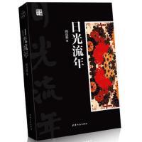 【二手旧书9成新】日光流年 阎连科 天津人民出版社 9787201072326