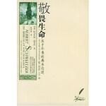 敬畏生命:五十年来的基本论述 施韦策(Schweitzer),贝尔(Baehr),陈泽环 上海社会科学院出版社 978