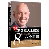 高效能人士的第八����T:�男�能�~向卓越(打�_每��人和每���M�深藏的卓越��能的�匙)(�F�,�致�010-57993380