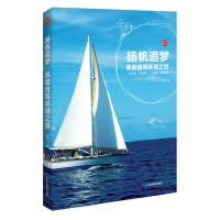 扬帆追梦―帆船自驾环球之旅