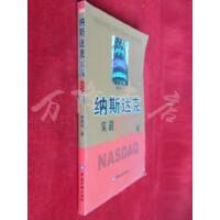 【旧书二手书85品】纳斯达克实战100问 /曹国扬 中国金融出版社