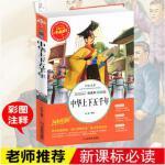 中华上下五千年 彩图正版人生必读书小学生课外阅读书籍7-8-9-10-12岁中国青少年版儿童文学3-6故事书名著三年级