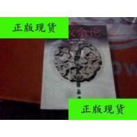 【二手旧书9成新】格致余论 库 2柜 21 /元)朱震?