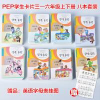 新版 小学英语单词学生卡片PEP3-6年级上下册 8本人教版 英语(PEP)(供三年级起始用)